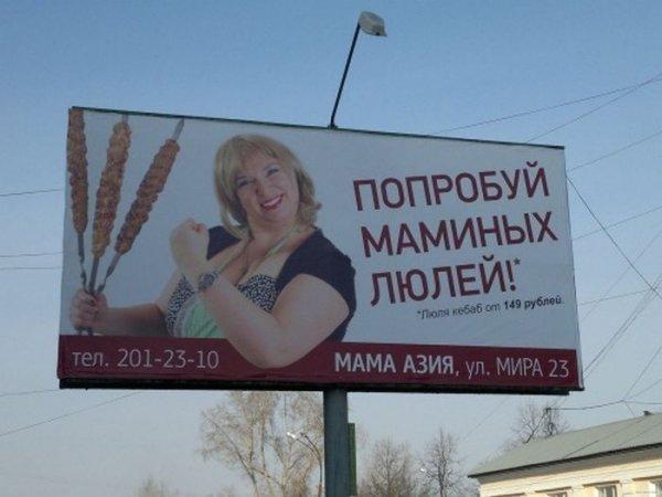 1387108755_marazmy-reklamy-29.jpg