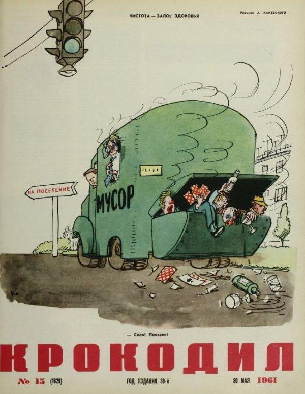 Советский юмор из журнала Крокодил (10 фото)