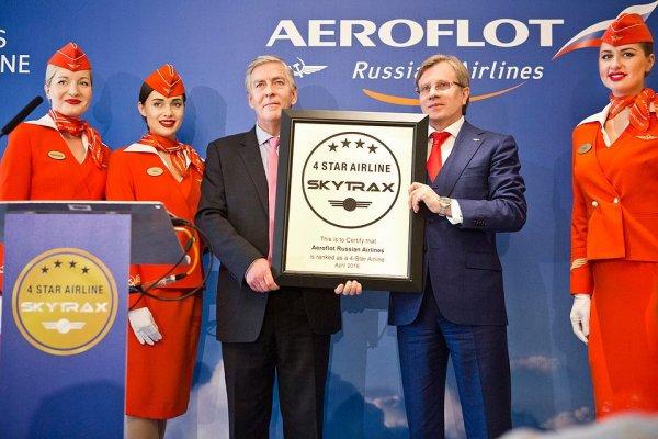 «Аэрофлот» первым на территории Российской Федерации получил четыре звезды от Skytrax